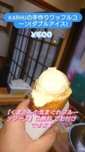 Karhuの手作りワッフルコーンアイス